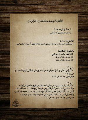 ماموریت امام صادق علیه السلام به شیعیان آخرالزمان
