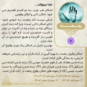 امکان وقوع رجعت در آیات قرآن
