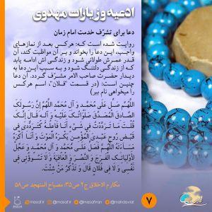 دعای برای عمر طولانی