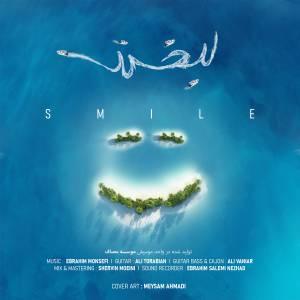 آهنگ « لبخند »