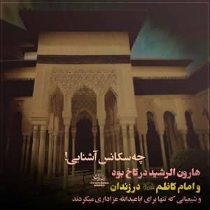 هارون الرشید در کاخ بود و امام کاظم در زندان...