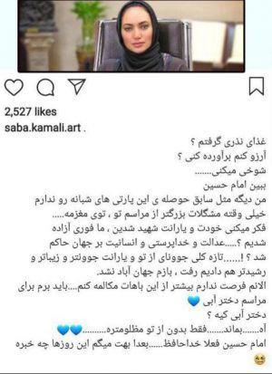 کدام هنرپیشه به امام حسین اهانت کرده است؟