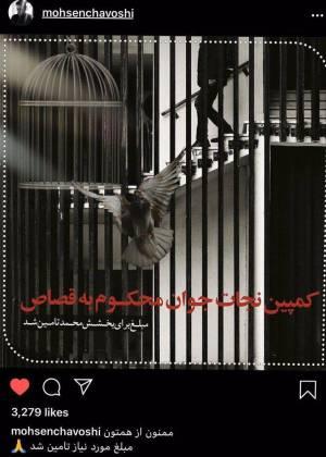 نجات یک جوان دیگر از اعدام توسط محسن چاوشی و هوادارانش