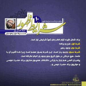 سخنرانی استاد حسین پور در مورد امام زمان