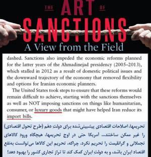 آمریکا فروش کالاهای لوکس را به ایران تحریم نکرد چون  در شرایط جنگ اقتصادی منابع ارزی اهمیت راهبردی دارند.