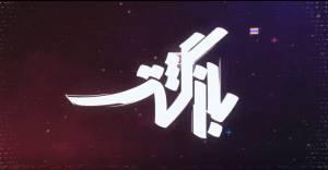 تیزر برنامه تلویزیونی