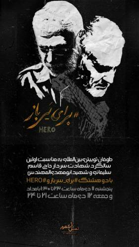 طوفان توییتری بینالمللی به مناسبت نخستین سالگرد شهادت سردار شهید حاج قاسم سلیمانی و شهید ابومهدی مهندس