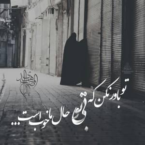 متن عاشقانه مهدوی