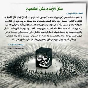 امام همچون کعبه است که باید به سویش حرکت کنند، نه این که او به جانب مردم رود