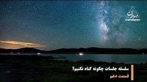 کلیپ چگونه گناه نکنیم خلاصه سخنرانی استاد رائفی پور در رمضان 93