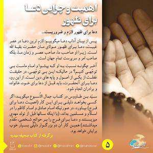 لازم ترین دعا
