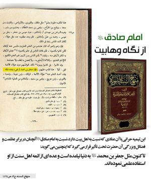 اعتراف وهابیت در خصوص  امام صادق علیه السلام
