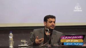 خلاصه سخنرانی استاد رائفی پور کار مهدوی مشهد آبان 95