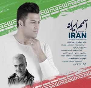 دانلود آهنگ «اسمم ایرانه»