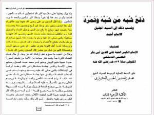 تصریح ابوبکر حصنی دمشقی به اسارت اهل بیتِ امام حسین (علیه السلام)