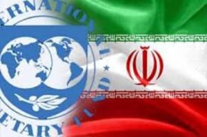 وام ایران از صندوق بین المللی پول