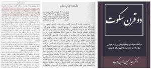 اعتراف و توبه دکتر عبدالحسین زرینکوب