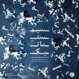 آهنگ « سیستماتیک »  حسین فیلو
