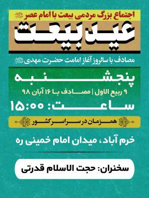 اجتماع بزرگ مردمی عید بیعت در شهر خرم آباد در میدان امام خمینی با سخنرانی حجت الاسلام قدرتی