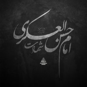 شهادت امام حسن عسکری تسلیت باد