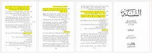 فرار احمد بن حنبل از توضیح در مورد حدیث غدیر!