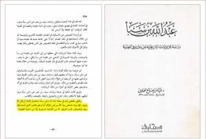 نظر استاد تاریخ دانشگاه ملک سعود در مورد عبدالله بن سبا