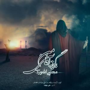 آهنگ « برگرد آقای من » / خواننده و آهنگساز: مجتبی الله وردی