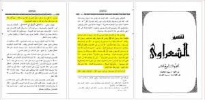اعتراف عالم اهل سنت به مظلومیت حضرت زهراء (س)