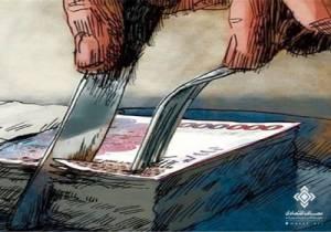 سیاست های غلط دولت تدبیر و امید برای رشد فساد و رانت خواری