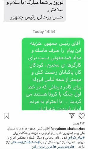 واکنش فریدون شهبازیان به پیامک تبریک حسن روحانی