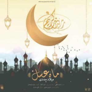 آهنگ « ماه عسل » / خواننده: میلاد مددی