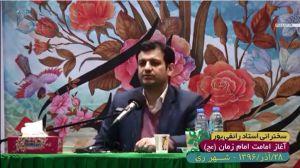 دانلود سخنرانی استاد رائفی پور با موضوع مظلومیت امام زمان در شهر ری