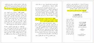 افتخار حکام آل سعود به سر بریدن شیعیان کربلاء و بصره!