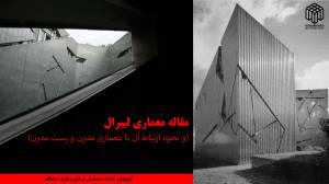 معماری لیبرال (و نحوه ارتباط آن با معماری مدرن و پستمدرن)