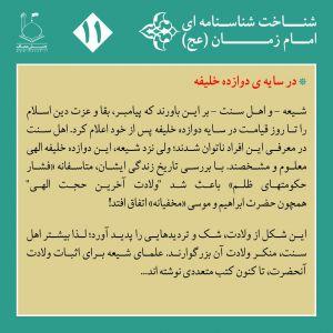 شناخت امام زمان دین اسلام و 12خلیفه