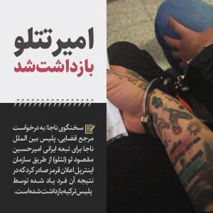 امیرحسین مقصودلو معروف به امیر تتلو، به درخواست مرجع قضایی توسط پلیس ترکیه بازداشت شد.