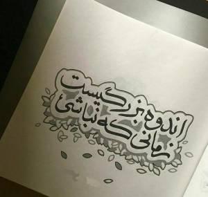دلنوشته مهدوی اندوه بزرگیست زمانی که نباشی...