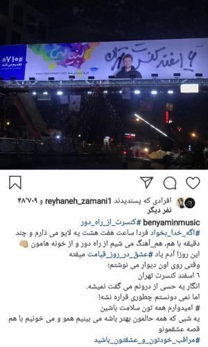 ایده جالب «بنیامین بهادری» برای برپایی کنسرتش از راه دور که در صفحه اینستاگرام خود به اشتراک گذاشت