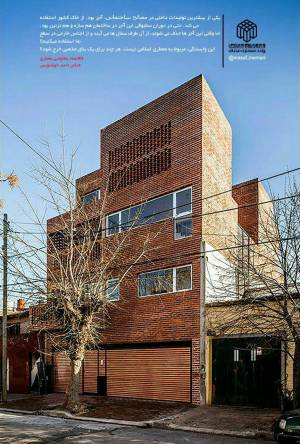 اقتصاد مقاومتی معماری