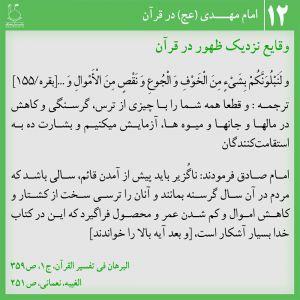 نشانه های ظهور در قرآن