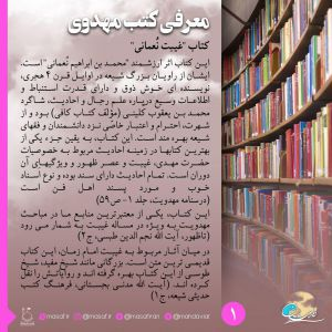 کتاب غیبت نُعمانی نوشته محمد بن ابراهیم نُعمانی معرفی کتب مهدوی
