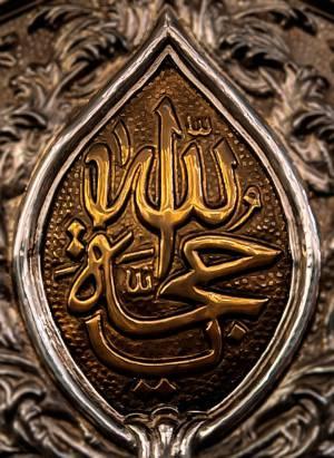 تبریک گفتن به هر امام پس از شهادت امام قبلی