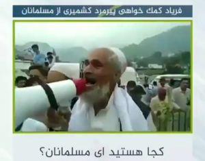 فریادهای یاری خواستن مرد کشمیری از مسلمانان جهان