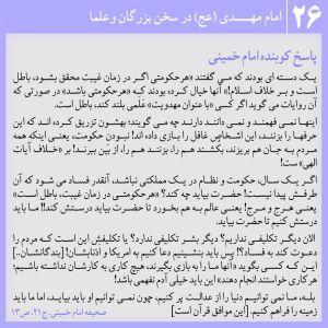 پاسخ کوبنده امام خمینی به کسانی که میگفتند«هر جکومتی اگر در زمان غیبت محقق بشودباطل است و بر خلاف اسلام