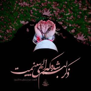 پوستر عاشقانه مهدوی ذکر لبم شده که الهی ببینمت...