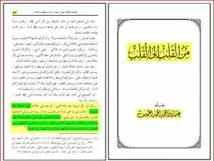 اعتراف مبلغ مشهور وهابی در مورد فدک