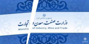 وزارت بازرگانی 2000 میلیارد تومان هزینه دارد