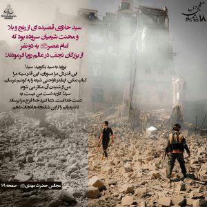 ناراحتی امام زمان از غم شیعیان