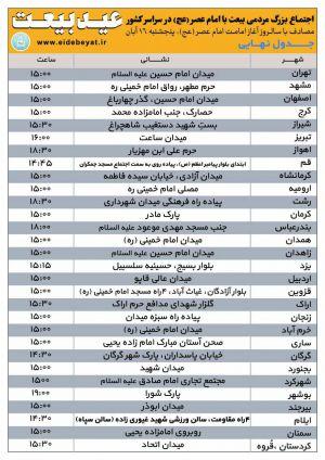 جدول نهاییِ محلهای برگزاری اجتماع عظیم مردمی بیعت با امام زمان «عید بیعت»