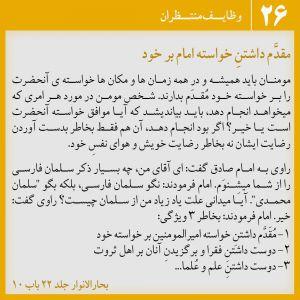 حدیث درمورد سلمان فارسی